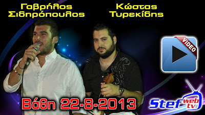 http://stefwebtv2.blogspot.gr/p/22-8-2012.html