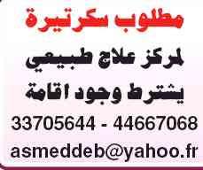 الوظيفة رقم 7 من وظائف الوسيط الإثنين 1/7/2013, 1 يوليو 2013, وظائف قطر