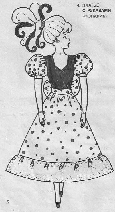 Барби Мода №4, 1993