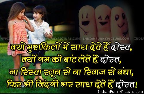 Hindi Shayri Friendship