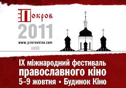 ЛУЧШИЕ ПРАВОСЛАВНЫЕ         ФИЛЬМЫ-2011