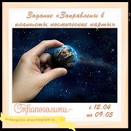"""ТЗ """"Заправлены в планшеты космические карты"""""""