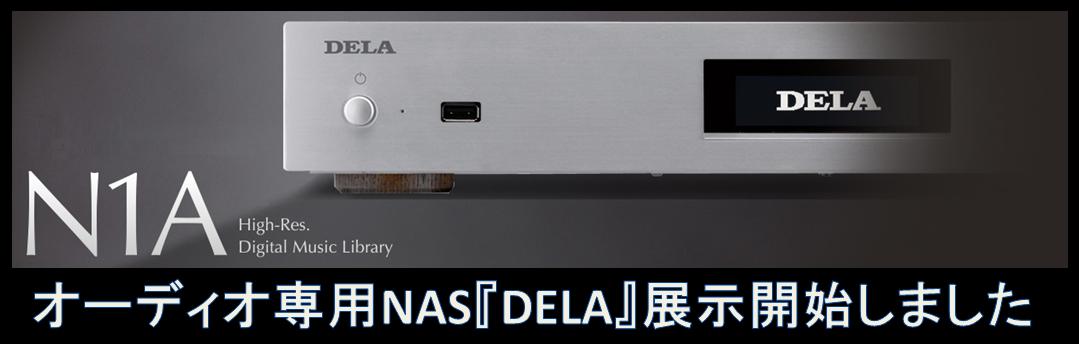バッファロー製オーディオ専用NAS・DELA『HA-N1AH20(N1A)』展示開始。