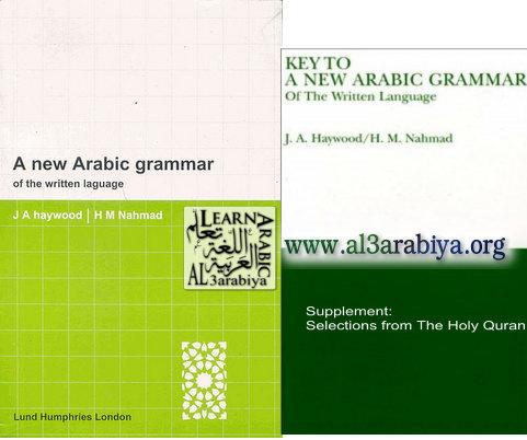 Arabic Grammar Written Language supplement