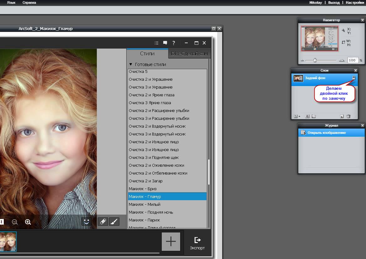 Как сделать фотку с фоном