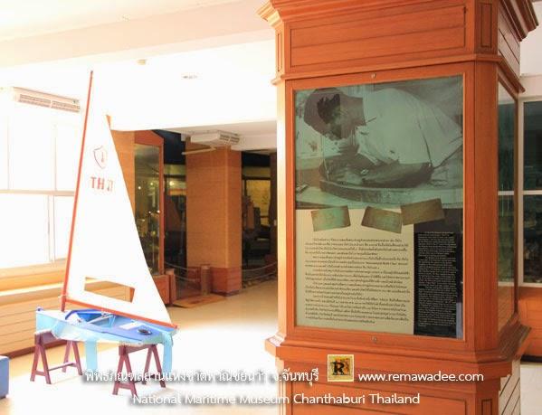 พิพิธภัณฑสถานแห่งชาติพาณิชย์นาวี จังหวัดจันทบุรี