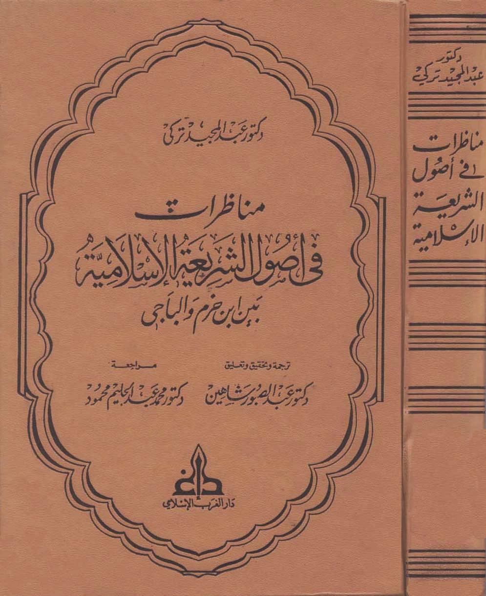 مناظرات في أصول الشريعة الإسلامية بين ابن حزم والباجي لـ عبد المجيد التركي