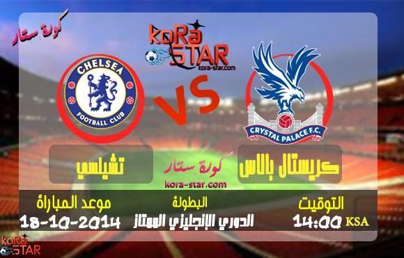 ������ ������ ������ �������� ����� �� ����� 18-10-2014 Chelsea vs Crystal Palace liv 10728721_77411956931