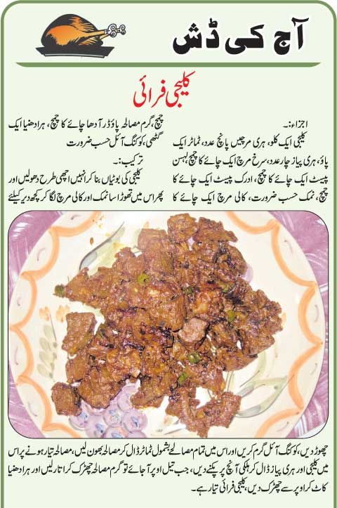 chicken kaleji recipe by zubaida tariq