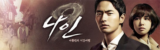 Poster for Nine:  Time Travel Nine Times 나인: 아홉 번의 시간 여행 starring Lee Jin Wook 이진욱 and Jo Yoon Hee 조윤희.