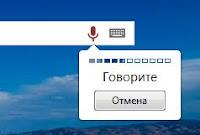 Голосовой поиск в Google Chrome