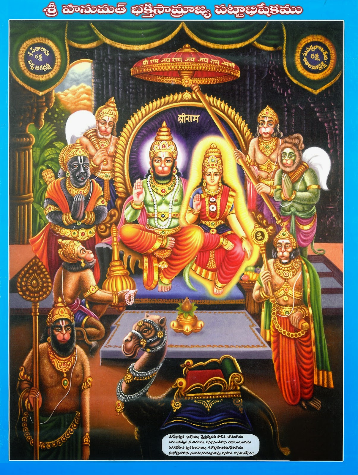 Shree Hanuman and Suvarchala.