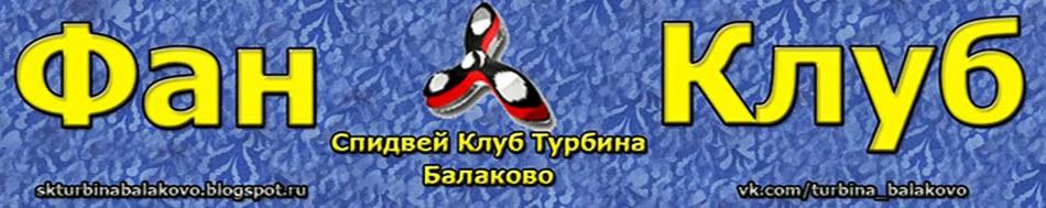 """ФанКлуб """"Турбина"""" Балаково"""