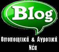 Blog of oino-agrotika.gr