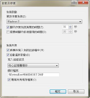 Windows 啟動及修復