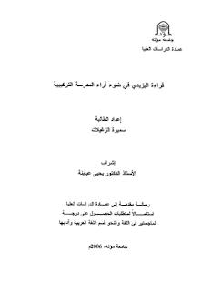 قراءة اليزيدي في ضوء آراء المدرسة التركيبية - رسالة علمية