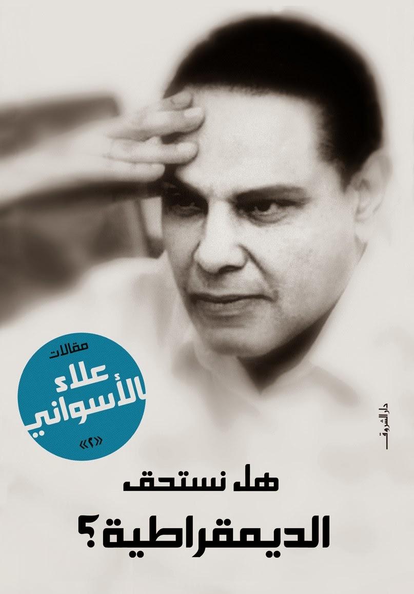 كتاب هل نستحق الديمقراطية ؟ - علاء الأسواني pdf