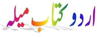 تیرہواں کل ہند اردو کتاب میلہ