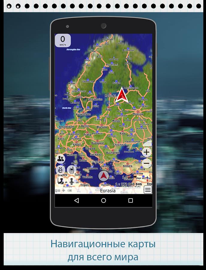 Навигатор казахстана для андроид