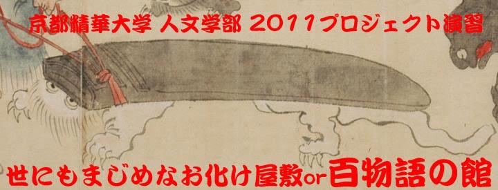 世にもまじめなお化け屋敷、あるいは、百物語の館(2011プロジェクト演習Ⅰ・Ⅲ)