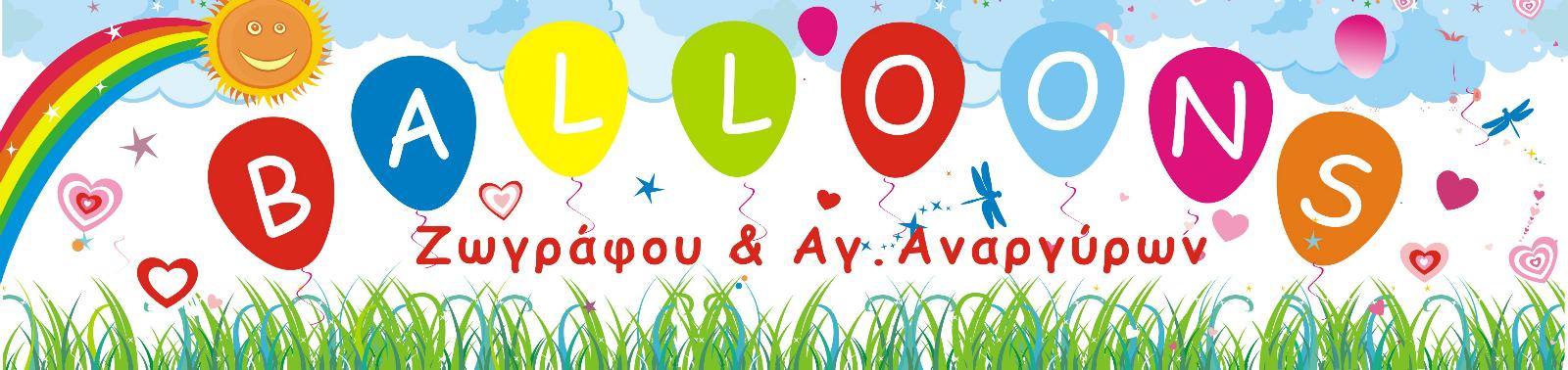 Balloons Ζωγράφου & Αγίων Αναργύρων