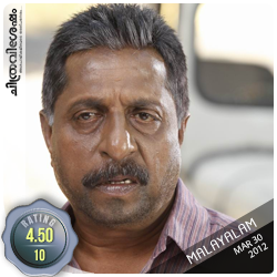 Outsider: A film by Premlal starring Sreenivasan, Pasupathy, Indrajith etc. Film Review by Haree for Chithravishesham.