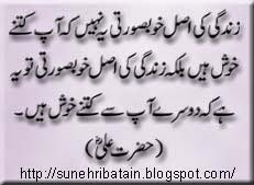 urdu aqwale zareen,islamic aqwal e zareen in urdu