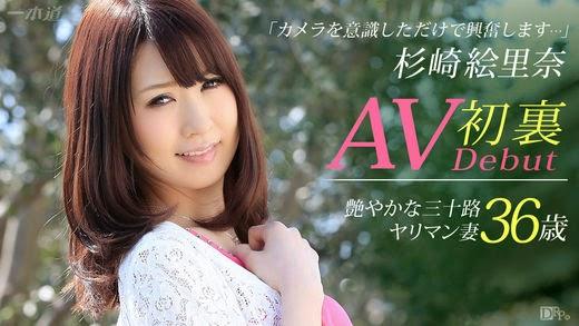 Watch JAv Erina Sugisaki 051415_079 [HD]