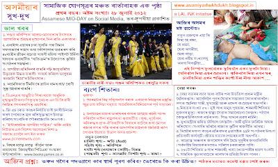 প্ৰথম বছৰঃ অষ্টম সংখ্যা ২৮ জুলাই ২০১২