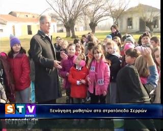 Ξενάγηση μαθητών στα στρατόπεδα Σερρών
