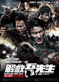 Saving Mr. Wu / Jie Jiu Wu Xian Sheng