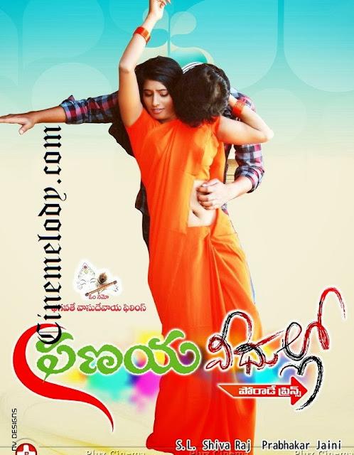 Pranaya Veedhullo  Telugu Mp3 Songs Free  Download -2013