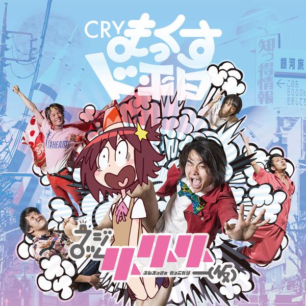 [Album] フジロッ久(仮) – CRYまっくすド平日 (2016.06.03/MP3/RAR)
