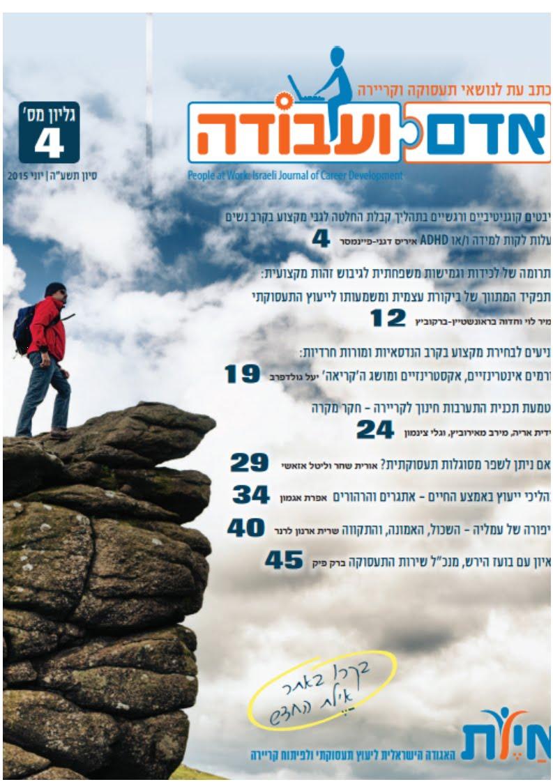 """""""אדם ועבודה - כתב-עת לנושאי תעסוקה וקריירה"""" גיליון 4, יוני 2015"""