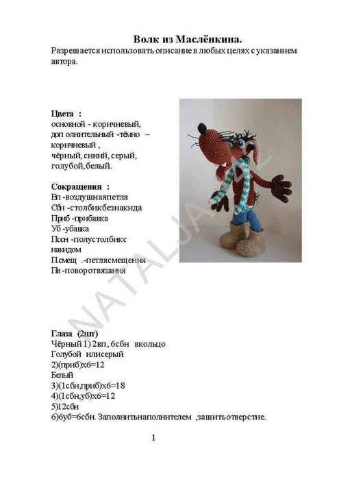 Игрушка для вязания крючком и схема ее вязания