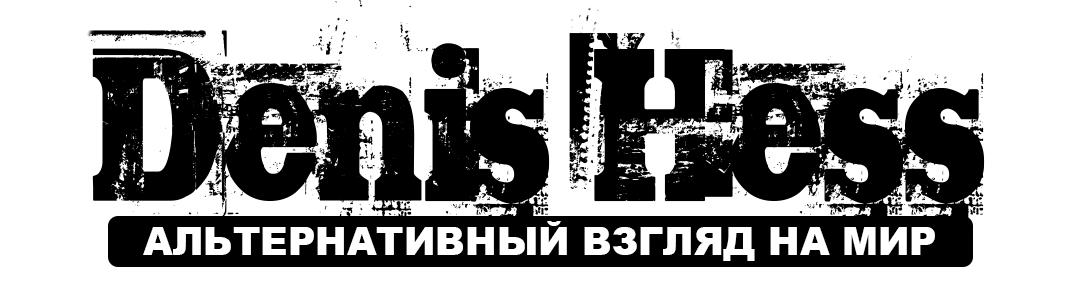 Денис Гесс: Альтернативный взгляд на мир