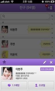 "[Androidi Apk] Download 롤(ROLE) - 친구 사이 ""돈""독해지는"