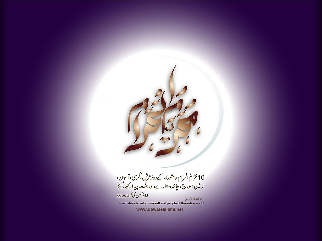 islami wallpaper muharram ul haraam ashura wallpapers