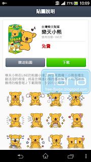 台灣Koala's March