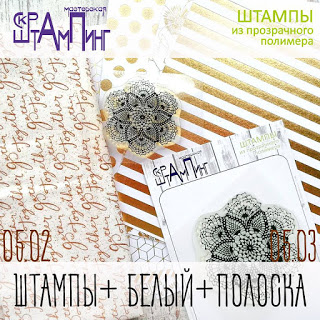+++Задание Штампы+белый+полоска до 05/03