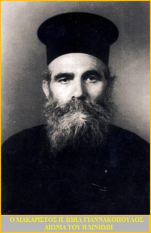 Π. Ιωήλ Γιαννακόπουλος