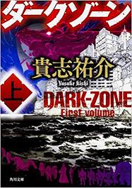 【new!】貴志祐介『ダークゾーン』(角川文庫)