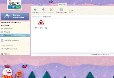 yandex disk webdav email