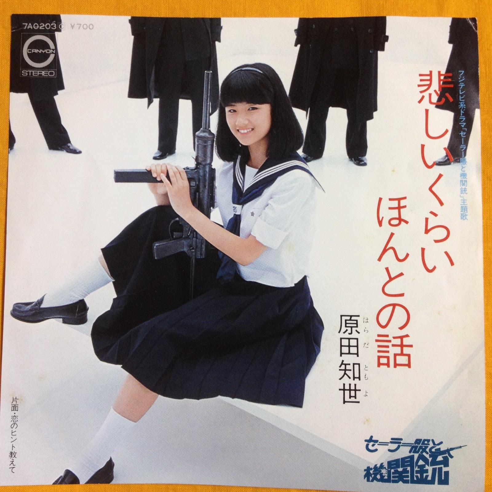 Tomoyo Harada - Kanashii Kurai Honto No Hanashi (Canyon, 7A0203, 7