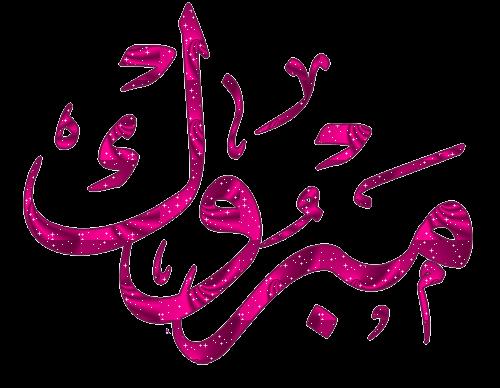 Mabrouk il marriage license