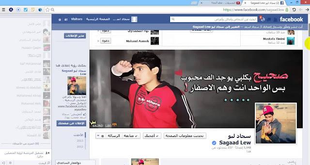 يمكن الابلاغ فى الفيس بوك عن الصفحة الشخصية