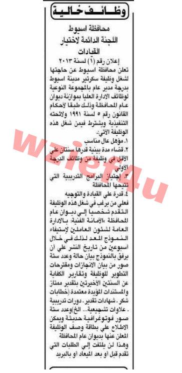 وظائف جريدة الأهرام الأحد 17 مارس 2013 -وظائف مصر الاحد 17-03-2013
