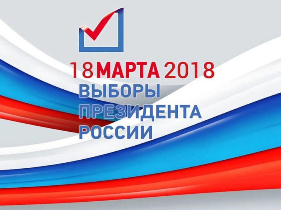 Все на выборы!