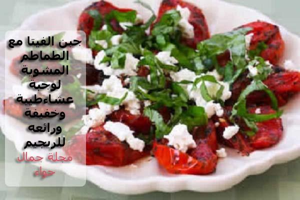جبن الفيتا مع الطماطم المشوية لوجبة عشاءطيبة وخفيفة ورائعه للريجيم مجلة جمال حواء