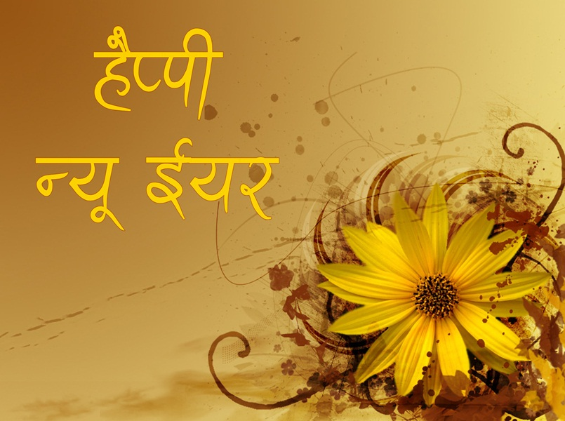 New Year Image in Hindi